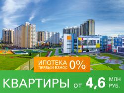 Город-парк «Переделкино Ближнее» Квартиры в готовых домах.